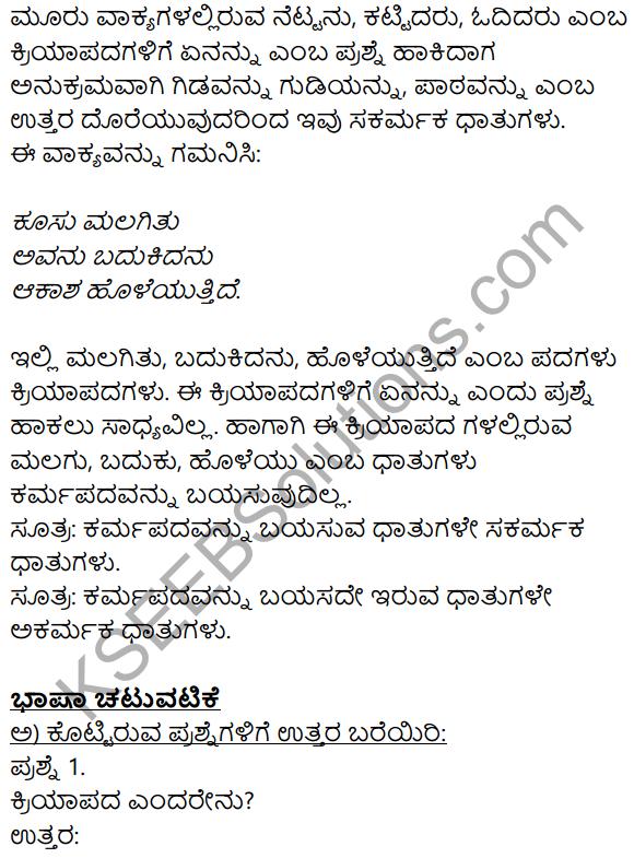 Siri Kannada Text Book Class 9 Solutions Gadya Chapter 6 Janapada Kalegala Vaibhava 12