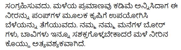 Siri Kannada Text Book Class 9 Solutions Gadya Chapter 6 Janapada Kalegala Vaibhava 17