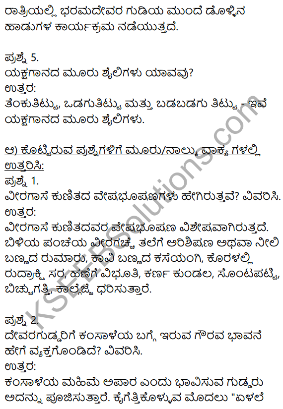 Siri Kannada Text Book Class 9 Solutions Gadya Chapter 6 Janapada Kalegala Vaibhava 2