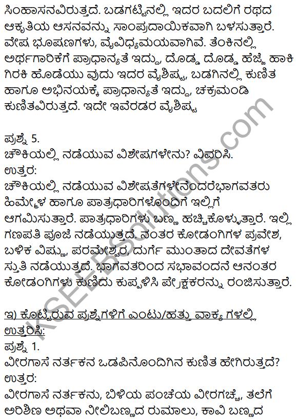 Siri Kannada Text Book Class 9 Solutions Gadya Chapter 6 Janapada Kalegala Vaibhava 4