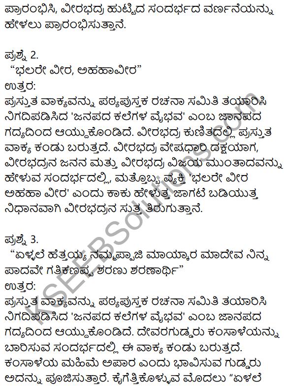Siri Kannada Text Book Class 9 Solutions Gadya Chapter 6 Janapada Kalegala Vaibhava 8