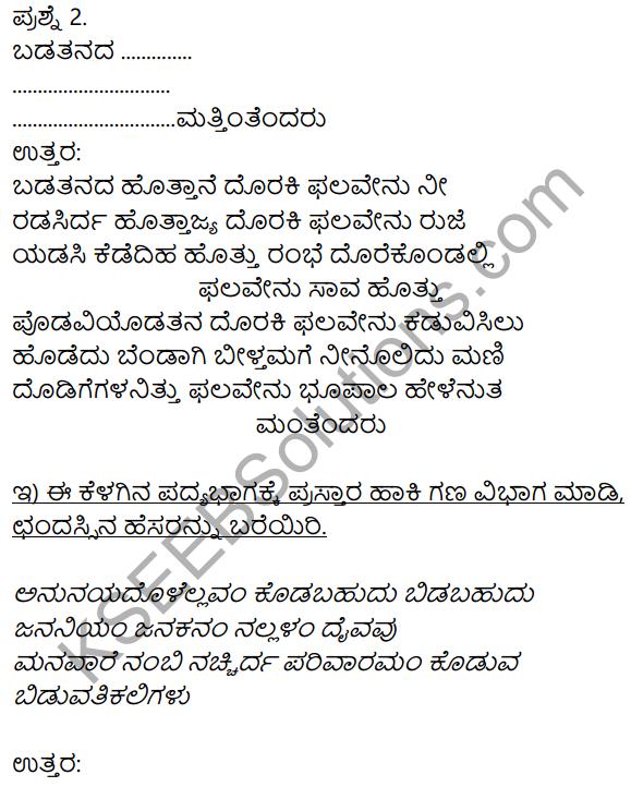 Siri Kannada Text Book Class 9 Solutions Padya Chapter 7 Ninna Muttina Sattigeyannittu Salahu 12