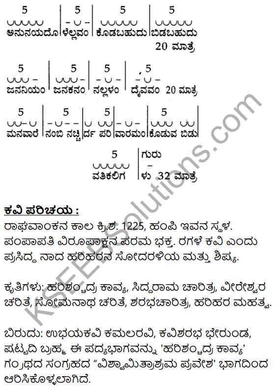 Siri Kannada Text Book Class 9 Solutions Padya Chapter 7 Ninna Muttina Sattigeyannittu Salahu 13