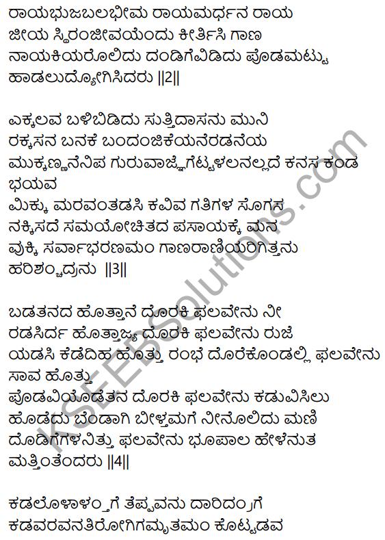 Siri Kannada Text Book Class 9 Solutions Padya Chapter 7 Ninna Muttina Sattigeyannittu Salahu 15