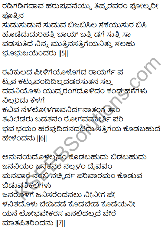 Siri Kannada Text Book Class 9 Solutions Padya Chapter 7 Ninna Muttina Sattigeyannittu Salahu 16
