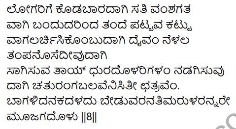 Siri Kannada Text Book Class 9 Solutions Padya Chapter 7 Ninna Muttina Sattigeyannittu Salahu 17