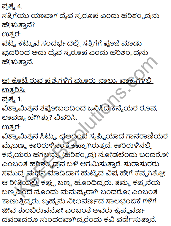 Siri Kannada Text Book Class 9 Solutions Padya Chapter 7 Ninna Muttina Sattigeyannittu Salahu 2
