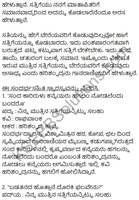 Siri Kannada Text Book Class 9 Solutions Padya Chapter 7 Ninna Muttina Sattigeyannittu Salahu 6