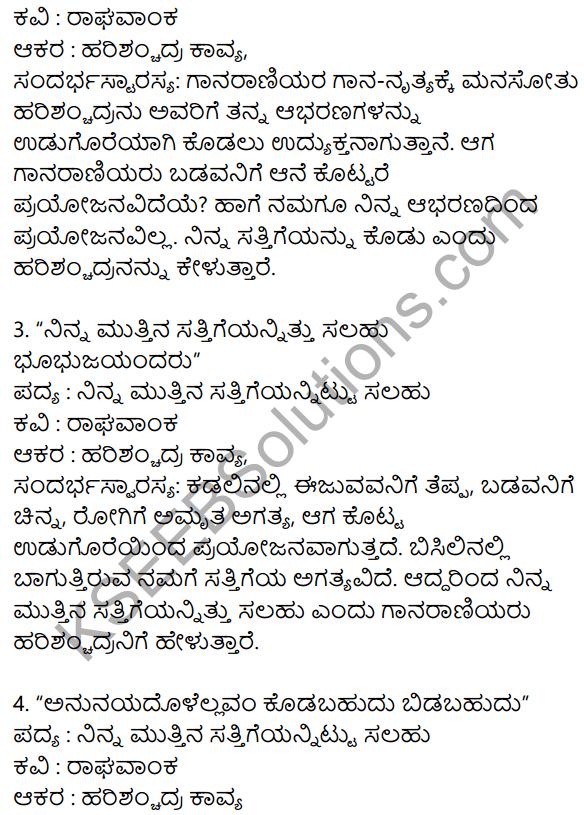 Siri Kannada Text Book Class 9 Solutions Padya Chapter 7 Ninna Muttina Sattigeyannittu Salahu 7