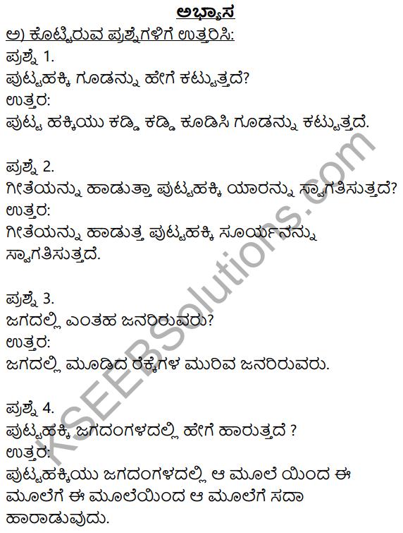 Siri Kannada Text Book Class 9 Solutions Pathya Puraka Adhyayana Chapter 5 Putta Hakki 1