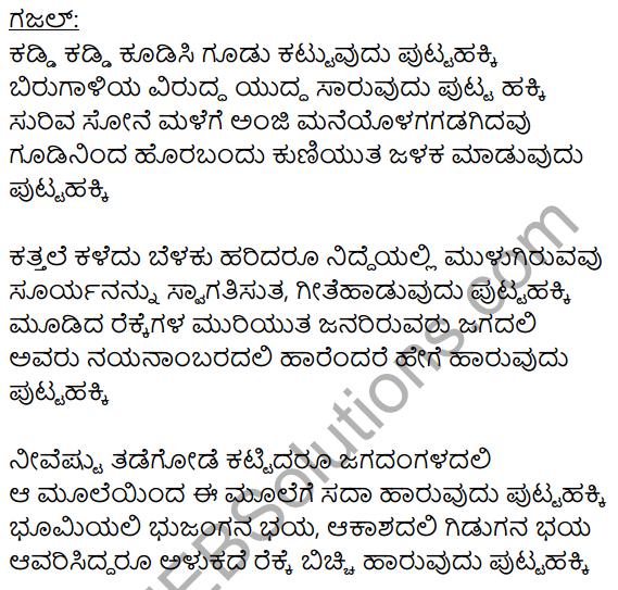Siri Kannada Text Book Class 9 Solutions Pathya Puraka Adhyayana Chapter 5 Putta Hakki 3