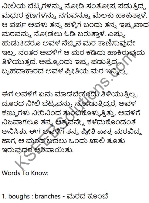 Tamarind Summary In Kannada 2