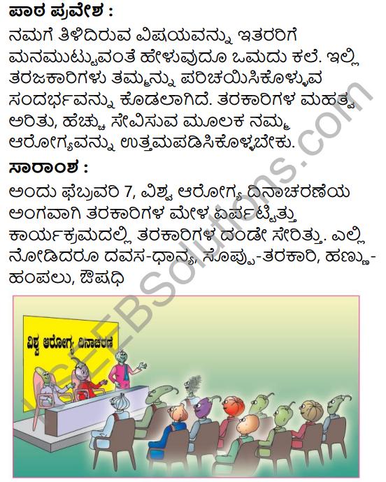 Tarakarigala Mela Summary in Kannada 1
