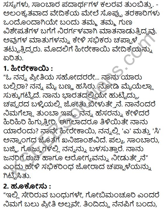 Tarakarigala Mela Summary in Kannada 2