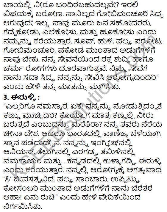 Tarakarigala Mela Summary in Kannada 3