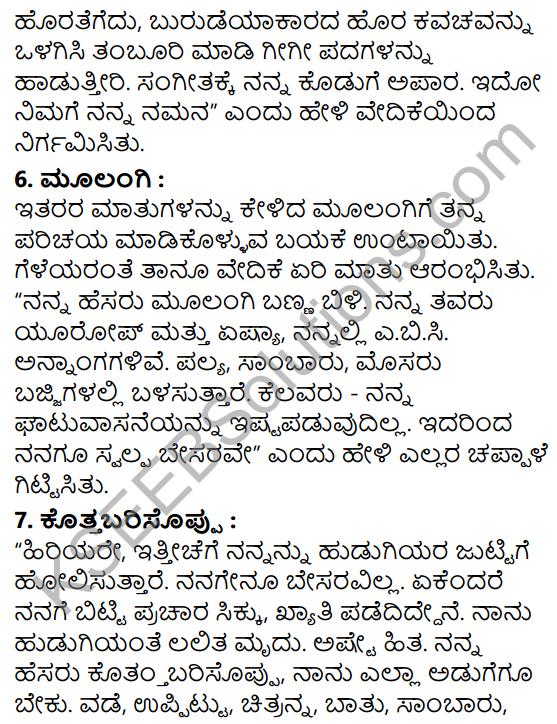 Tarakarigala Mela Summary in Kannada 5