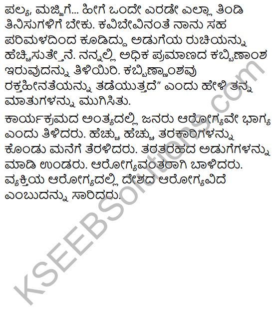 Tarakarigala Mela Summary in Kannada 6