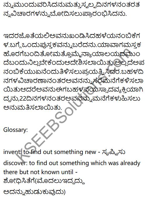 The Good Samaritan Summary in Kannada 10