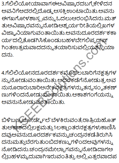 The Good Samaritan Summary in Kannada 5