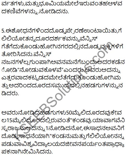 The Good Samaritan Summary in Kannada 6