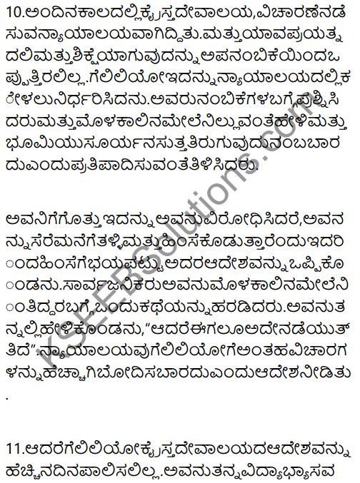 The Good Samaritan Summary in Kannada 9