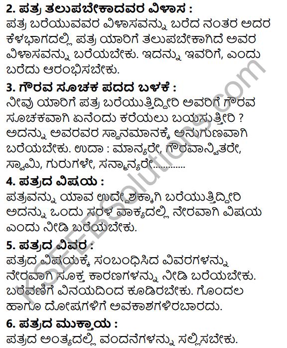 Tili Kannada Text Book Class 5 Puraka Odu Patra Lekhana 2