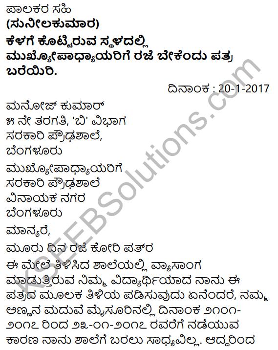 Tili Kannada Text Book Class 5 Puraka Odu Patra Lekhana 5