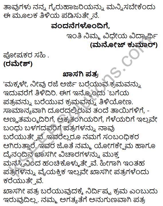 Tili Kannada Text Book Class 5 Puraka Odu Patra Lekhana 6