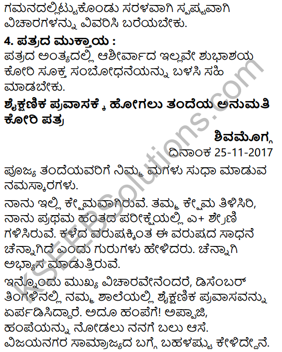 Tili Kannada Text Book Class 5 Puraka Odu Patra Lekhana 8