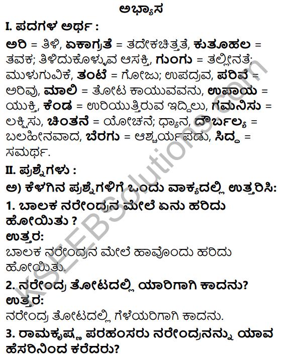 Tili Kannada Text Book Class 5 Solutions Gadya Chapter 6 Dheera Balaka Narendra 1