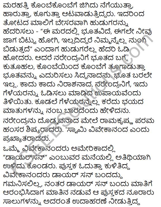 Dheera Balaka Narendra Summary in Kannada 12