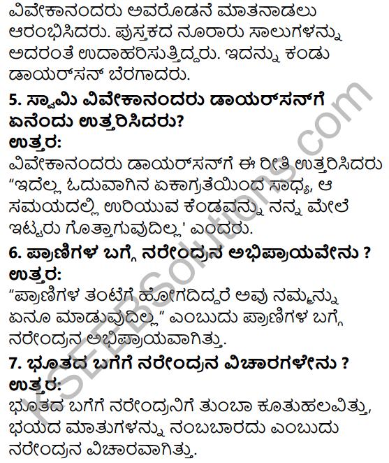 Tili Kannada Text Book Class 5 Solutions Gadya Chapter 6 Dheera Balaka Narendra 4