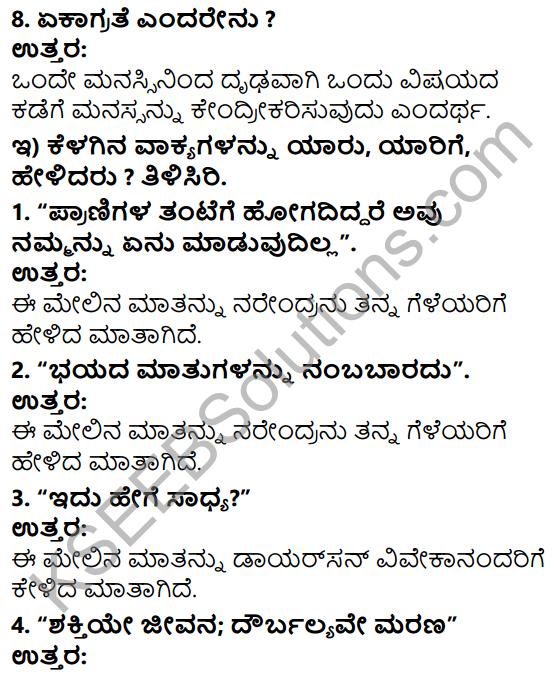 Tili Kannada Text Book Class 5 Solutions Gadya Chapter 6 Dheera Balaka Narendra 5