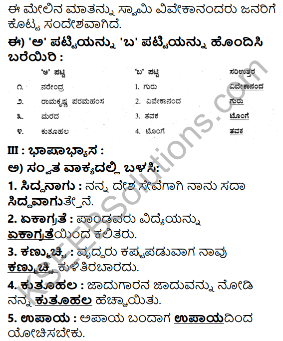 Tili Kannada Text Book Class 5 Solutions Gadya Chapter 6 Dheera Balaka Narendra 6