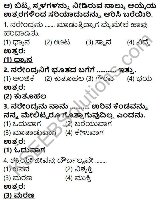Tili Kannada Text Book Class 5 Solutions Gadya Chapter 6 Dheera Balaka Narendra 7