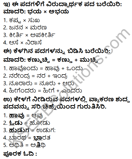 Tili Kannada Text Book Class 5 Solutions Gadya Chapter 6 Dheera Balaka Narendra 8