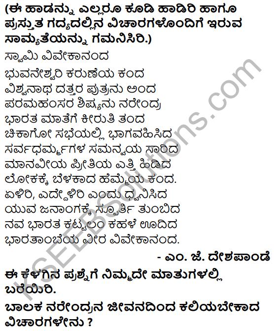 Tili Kannada Text Book Class 5 Solutions Gadya Chapter 6 Dheera Balaka Narendra 9