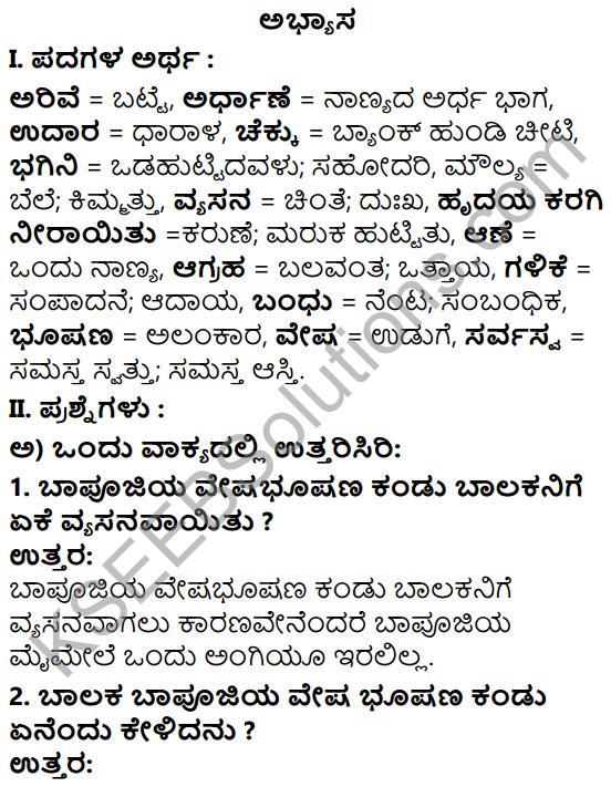 Tili Kannada Text Book Class 5 Solutions Gadya Chapter 8 Gandhiji Jeevanada Naija Sangathigalu 1