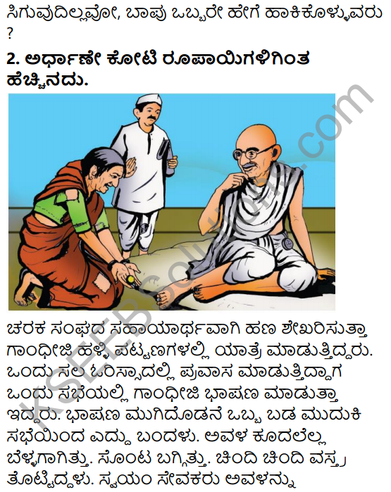 Gandhiji Jeevanada Naija Sangathigalu Summary in Kannada 10