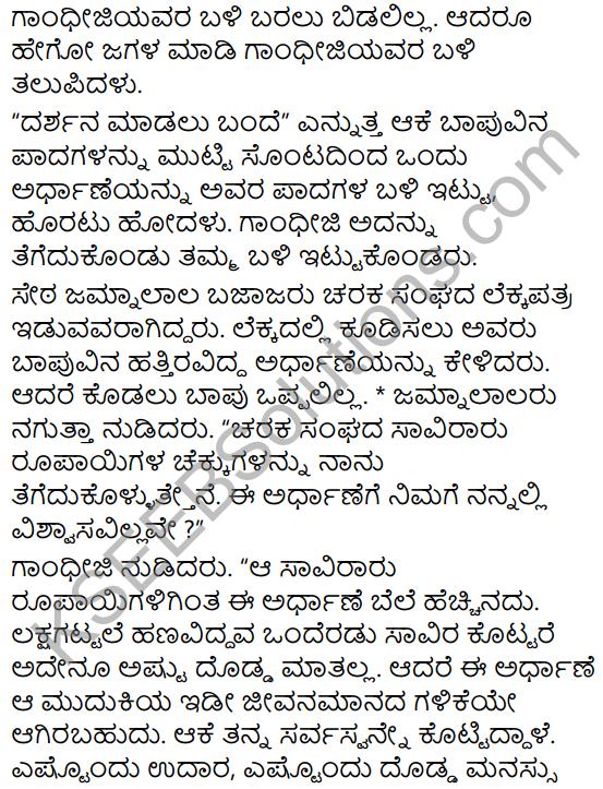 Gandhiji Jeevanada Naija Sangathigalu Summary in Kannada 11