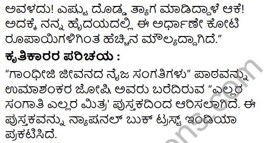 Gandhiji Jeevanada Naija Sangathigalu Summary in Kannada 12