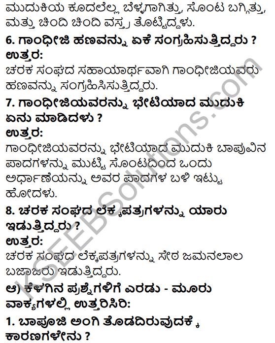 Tili Kannada Text Book Class 5 Solutions Gadya Chapter 8 Gandhiji Jeevanada Naija Sangathigalu 3