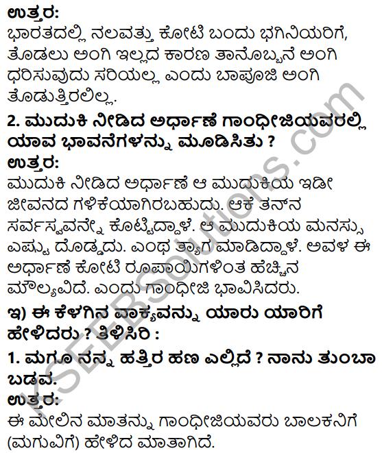 Tili Kannada Text Book Class 5 Solutions Gadya Chapter 8 Gandhiji Jeevanada Naija Sangathigalu 4