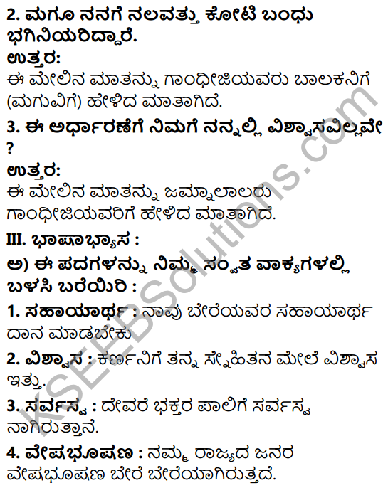 Tili Kannada Text Book Class 5 Solutions Gadya Chapter 8 Gandhiji Jeevanada Naija Sangathigalu 5