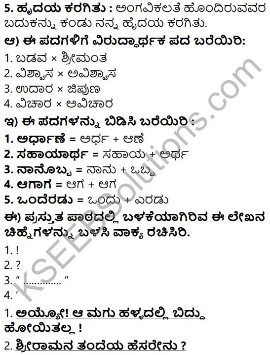 Tili Kannada Text Book Class 5 Solutions Gadya Chapter 8 Gandhiji Jeevanada Naija Sangathigalu 6
