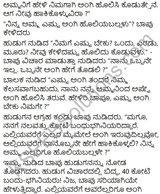 Gandhiji Jeevanada Naija Sangathigalu Summary in Kannada 9