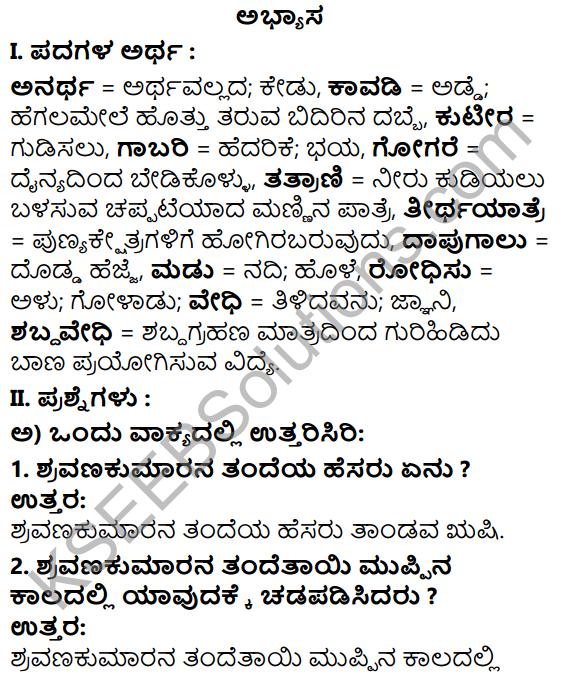 Tili Kannada Text Book Class 5 Solutions Gadya Chapter 9 Shravanakumara 1