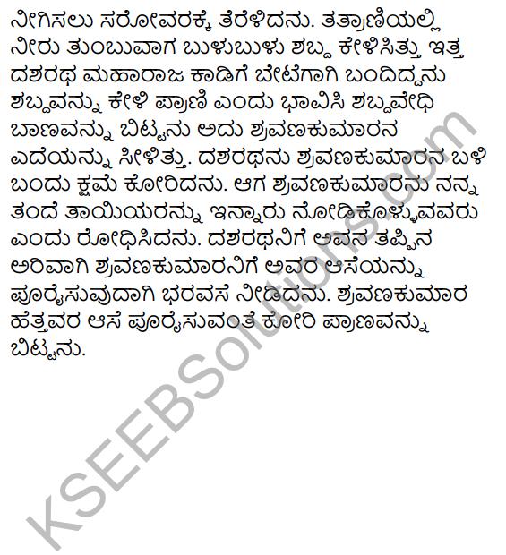 Shravanakumara Summary in Kannada 10