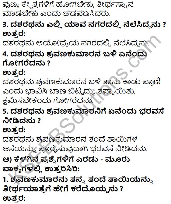Tili Kannada Text Book Class 5 Solutions Gadya Chapter 9 Shravanakumara 2