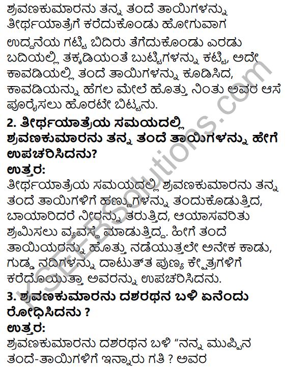 Tili Kannada Text Book Class 5 Solutions Gadya Chapter 9 Shravanakumara 3
